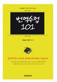번역수업 101
