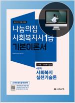2021 사회복지사 1급 기본이론서 : 사회복지실천기술론