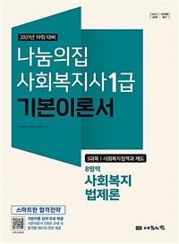 2021 사회복지사 1급 기본이론서 : 사회복지법제론