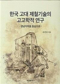 한국 고대 제철기술의 고고학적 연구 : 영남지역을 중심으로