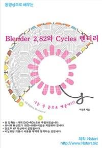 (동영상으로 배우는) Blender 2.82와 Cycles 렌더러 [비디오녹화자료]