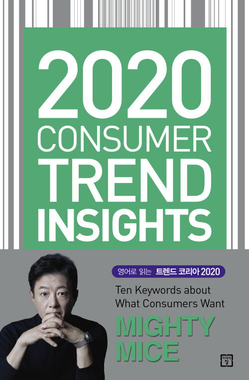 2020 Consumer Trend Insights