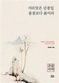서리 맞은 단풍잎, 봄꽃보다 붉어라 : 유병례 교수와 함께하는 시니어 한시 산책