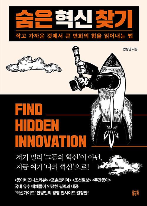 숨은 혁신 찾기