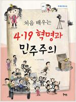 처음 배우는 4.19 혁명과 민주주의