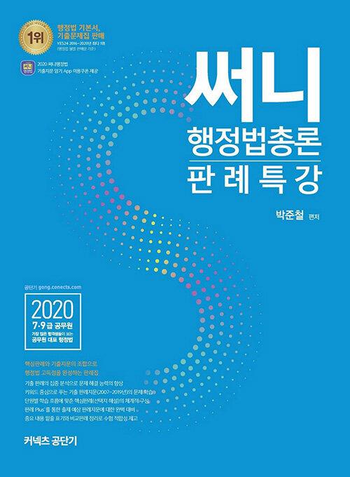 2020 써니 행정법총론 판례특강