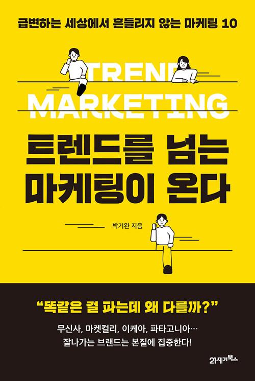 트렌드를 넘는 마케팅이 온다 : 급변하는 세상에서 흔들리지 않는 마케팅 10