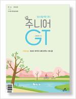 주니어 GT 2020.5.6