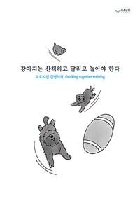강아지는 산책하고 달리고 놀아야 한다 : 도로시샘 김병석의 thinking together training 상세보기