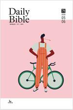 영한대조 매일성경 2020.5.6