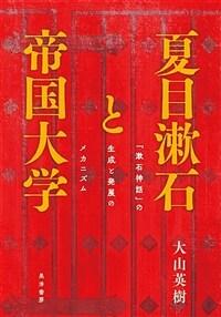 夏目漱石と帝國大學