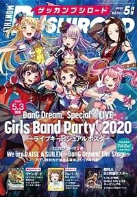 月刊ブシロ-ド 2020年 5月號
