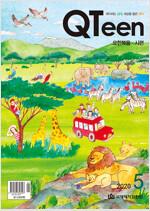 QTeen(큐틴) 2020.5