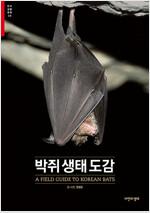 박쥐 생태 도감