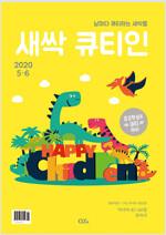 새싹 큐티인 2020.5.6