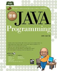 (명품) JAVA programming : 귀로 배우는 자바가 아니라, 눈으로 몸으로 배우는 자바강좌 제2판