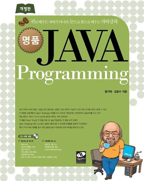 [중고] 명품 JAVA Programming