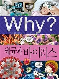 Why? 세균과 바이러스