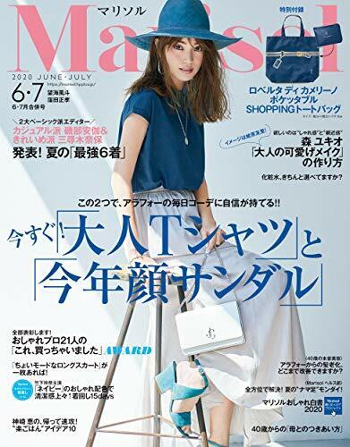 Marisol(マリソル) 2020年 06·07 月號 [雜誌]