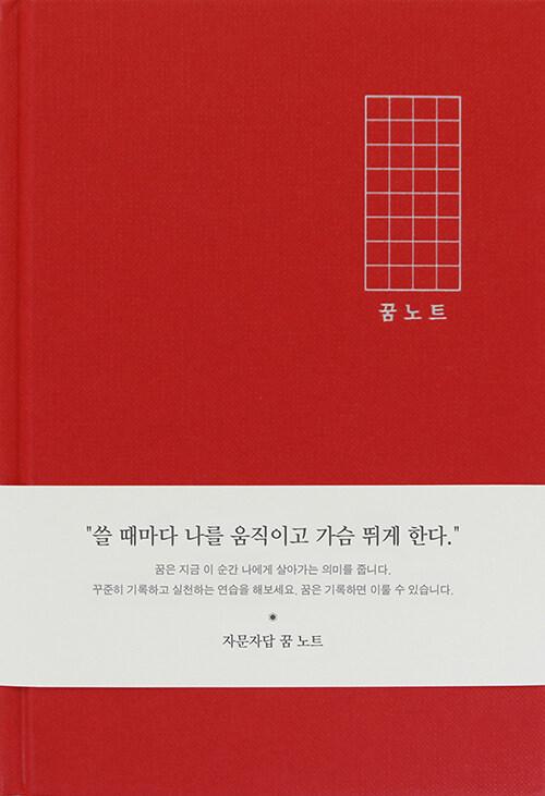 [레드] 인디고 자문자답 꿈 노트
