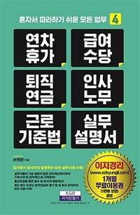 연차휴가 급여수당 퇴직연금 인사노무 근로기준법 실무 설명서