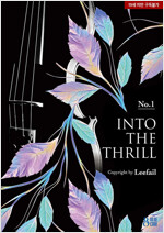 [BL] 인투 더 쓰릴(Into the thirll) 1