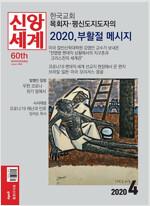 신앙세계 2020.4