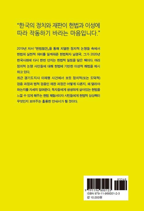 헌법과 이성 : 헌법학적 상상력으로 읽는 한국정치