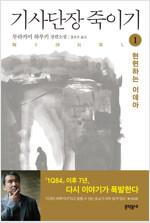 [세트] 기사단장 죽이기 (총2권)