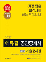 2020 에듀윌 공인중개사 2차 회차별 기출문제집