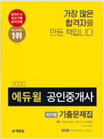 2020 에듀윌 공인중개사 1차 회차별 기출문제집