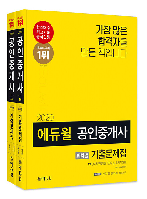 [세트] 2020 에듀윌 공인중개사 1, 2차 회차별 기출문제집 세트 - 전2권