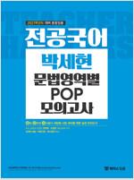 2021 해커스 전공국어 박세현 문법영역별 POP 모의고사