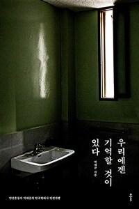 우리에겐 기억할 것이 있다 - 인권운동가 박래군의 한국현대사 인권기행