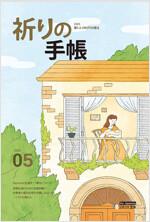 기도수첩 2020.5 (일본어판)