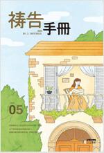 기도수첩 2020.5 (중국어판)