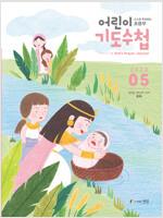 어린이 기도수첩 2020.5 (초등부)