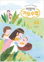 어린이 기도수첩 2020.5 (유아.유치부)