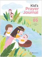 어린이 기도수첩 2020.5 (초등부, 영어판)