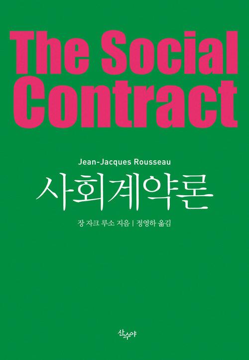 [중고] 사회계약론
