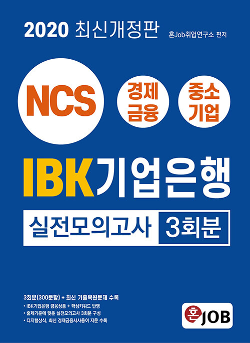 2020 IBK기업은행 실전모의고사 3회분
