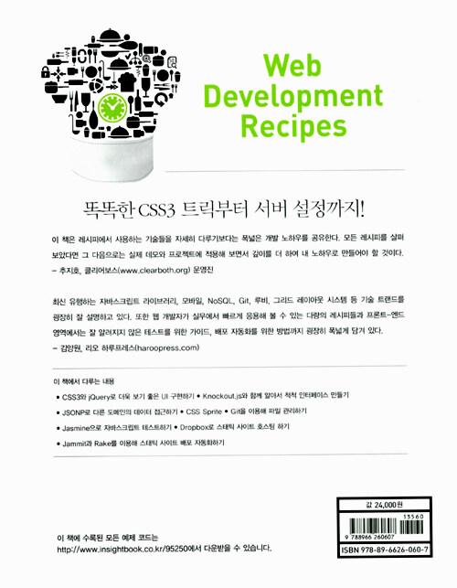 웹 개발 레시피 : HTML5, CSS3, jQuery부터 서버 설정, 테스트까지