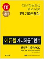 2020 에듀윌 우정 9급 계리직 공무원 전과목 기출PACK