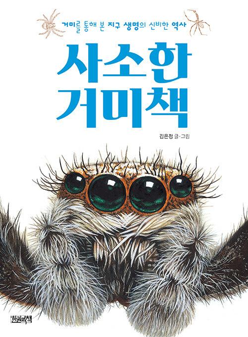 사소한 거미책