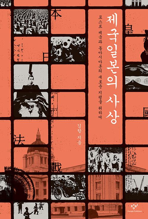 제국일본의 사상 (큰글자도서)
