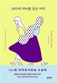 보라색 치마를 입은 여자  : 이마무라 나쓰코 장편소설