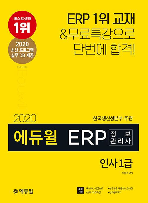 2020 에듀윌 ERP 정보관리사 인사 1급