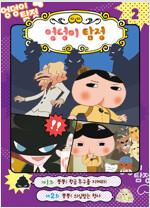 엉덩이 탐정 애니메이션 코믹북 2