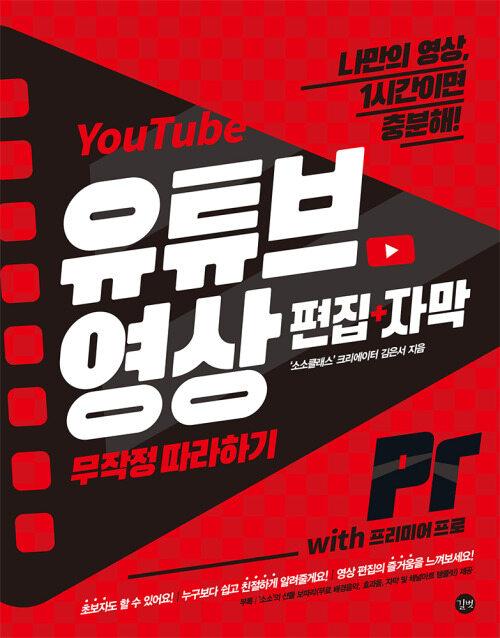 유튜브영상(편집+자막)무작정 따라하기