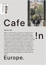 카페 인[!n] 유럽